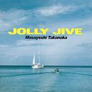 JOLLY JIVE/高中正義