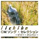 iichiko CM SONG COLLECTION/ビリー・バンバン