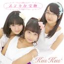 ステキな宝物/Kus Kus