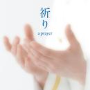 祈り~a prayer/海上自衛隊東京音楽隊、三宅 由佳莉 (海上自衛隊東京音楽隊所属)