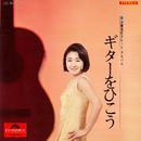 ギターをひこう/加藤 登紀子