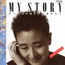 MY STORY 時には、昔の話を/加藤登紀子