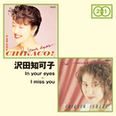 「In your eyes」+「I miss you」/沢田知可子