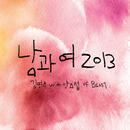 Men And Women 2013 (feat. Yo Seop Yang)/Myung Joo Kim