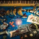 イマジン/USAGI