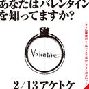 Valentine/WHITE JAM