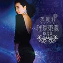 Deng Li Jun Cui Can Dong Ying Yuan Yin Ji/Teresa Teng