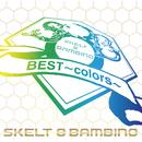 BEST~colors/スケルト・エイト・バンビーノ
