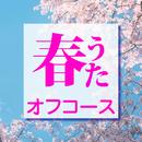 春うたオフコース/オフコース