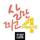 Gain Weight/4Minute