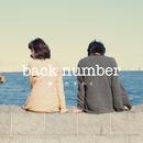 繋いだ手から/back number