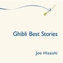 ジブリ・ベスト ストーリーズ/久石 譲