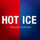 HOT ICE/黒田卓也