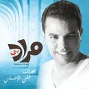 Mabrouk Al Ehsas/Mourad Bouriki