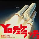 新曲フェスタ5~Yo チェケラッチョ~ Pro. by SHIROSE from WHITE JAM/ヴァリアス・アーティスツ