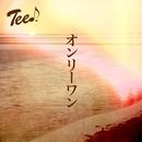 オンリーワン/TEE