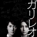 vs. ~知覚と快楽の螺旋~/福山雅治
