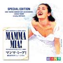ミュージカル「マンマ・ミーア!」劇団四季版 <スペシャル・エディション>/劇団四季