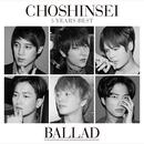5 Years Best -BALLAD-/超新星