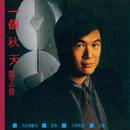 Yi Ge Qiu Tian/Michael Kwan