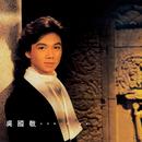 Wu Guo Jing/Eddie Ng