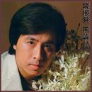 Zai Deng Dai/Johnny Ip