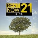 新BEST NOW 21 コーラス/VARIOUS