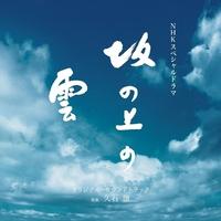 NHKスペシャルドラマ「坂の上の雲」オリジナル・サウンドトラック