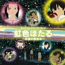 「虹色ほたる~永遠の夏休み~」オリジナル・サウンドトラック (オリジナル・サウンドトラック)/松任谷正隆