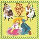 FOLK DANCE BEST~50th Anniversary~/ヴァリアス・アーティスト