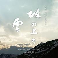 NHKスペシャルドラマ「坂の上の雲」オリジナル・サウンドトラック 2