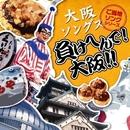 ご当地ソングシリーズ大阪ソングス(負けへんで!大阪!)/ヴァリアス・アーティスト