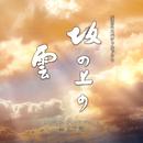 NHKスペシャルドラマ「坂の上の雲」オリジナル・サウンドトラック 3/久石 譲