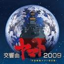 交響曲ヤマト2009 (オリジナル・サウンドトラック)/日本フィルハーモニー交響楽団