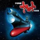 宇宙戦艦ヤマト復活篇オリジナルサウンドトラック (オリジナル・サウンドトラック)/VARIOUS