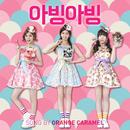 Abing Abing/Orange Caramel