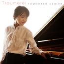 トロイメライ~ロマンティック・ピアノ名曲集/牛田智大