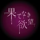 果てなき欲望/HaKU