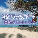 極楽リラックス・ビーチ ~恋するインスト・ミュージック~/ヴァリアス・アーティスト