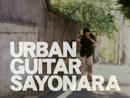URBAN GUITAR SAYONARA/ナンバーガール