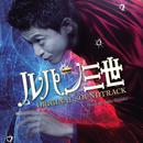 映画「ルパン三世」ORIGINAL SOUNDTRACK/ヴァリアス・アーティスト