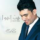 Hab Al Hawa/Staar Saad