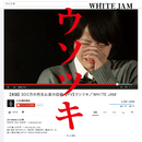 ウソツキ/WHITE JAM