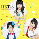 控えめI love you !/HKT48