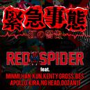 緊急事態 ~紅の警告~/RED SPIDER