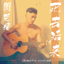 Si Qu Huo Lai (Acoustic Version)/Kelvin Kwan