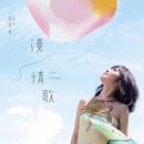 Man Qing Ge/Wen Yin Liang