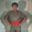 Wo De Tiao Xuan/Roman Tam