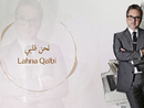 Lahna Qalbi (Lyric Video)/Marwan Khoury