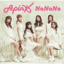 NoNoNo/Apink